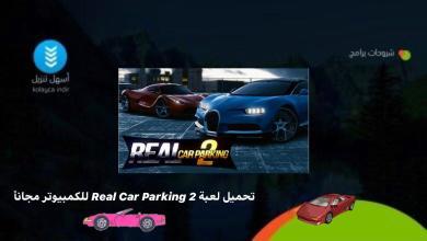Photo of تحميل لعبة Real Car Parking 2 للكمبيوتر مجاناً