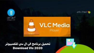 Photo of تحميل برنامج في ال سي للكمبيوتر Download Vlc 2020