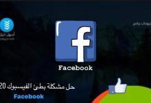 Photo of شرح حل مشكلة بطئ الفيس بوك 2020 بدون برامج مجاناً