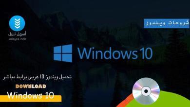Photo of تحميل ويندوز 10Windowsعربي 32 و64 بت برابط مباشر مجاناً