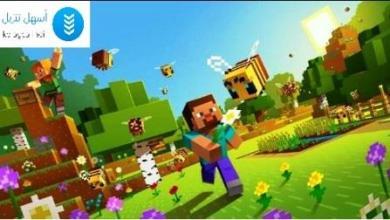 Photo of تحميل لعبة ماينكرافت للكمبيوتر مجاناً 2020 Minecraft Fore Pc