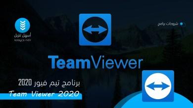 Photo of طريقة استخدام برنامج تيم فيور عربي TeamViewer 2020