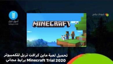 Photo of تحميل لعبة ماين كرافت تريل للكمبيوتر 2020 Minecraft Trial برابط مجاني