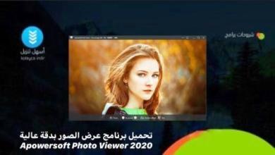 Photo of تحميل برنامج عرض الصور بدقة عالية 2020 Apowersoft Photo Viewer