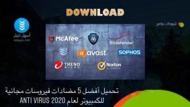 Photo of تحميل أفضل 5 مضادات فيروسات مجانية للكمبيوتر لعام 2020 Anti Virus