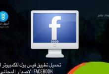 Photo of تحميل تطبيق فيس بوك للكمبيوتر 2020 Facebook الإصدار المجاني