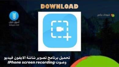 Photo of تحميل برنامج تصوير شاشة الايفون فيديو وصوت IPhone screen recording
