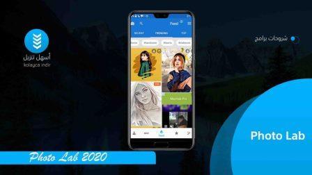 تحميل تطبيق فوتو لاب للجوال 2020 Photo Lab