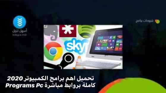 تنزيل برامج للكمبيوتر 2020 مجاناً من المواقع الرسمية