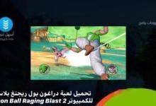 Photo of تحميل لعبة دراغون بول ريجنغ بلاست 2 للكمبيوتر Dragon Ball Raging Blast 2