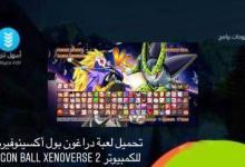 Photo of تحميل لعبة دراغون بول أكسينوفيرس 2 للكمبيوتر 2 Dragon Ball Xenoverse