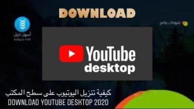 Photo of كيفية تنزيل اليوتيوب على سطح المكتب 2020 Download YouTube Desktop