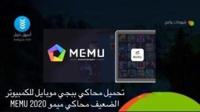 Photo of تحميل محاكي ببجي موبايل للكمبيوتر الضعيف محاكي ميمو 2020 MeMu