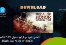 Photo of تحميل لعبة ميدل اوف هونر 2020 للكمبيوتر Download Medal Of Honor