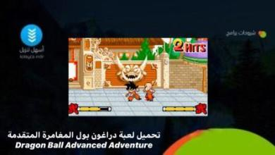 Photo of تحميل لعبة دراغون بول المغامرة المتقدمة Dragon Ball Advanced Adventure