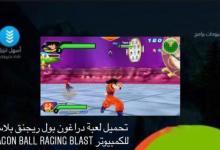 Photo of تحميل لعبة دراغون بول ريجنق بلاست للكمبيوتر Dragon Ball Raging Blast