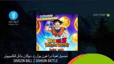 Photo of تحميل لعبة دراغون بول زد دوكان باتل للكمبيوتر Dragon Ball Z Dokkan Battle