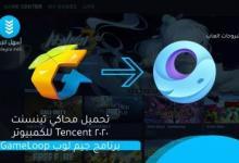Photo of تحميل محاكي تينسنت 2020 Tencent للكمبيوتر برنامج جيم لوب GameLoop