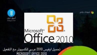 Photo of تحميل اوفيس 2010 عربي للكمبيوتر مع التفعيل Microsoft Office 2010