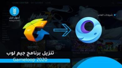 Photo of تحميل محاكى جيم لوب gameloop 2020 و تشغيل ببجي على الكمبيوتر
