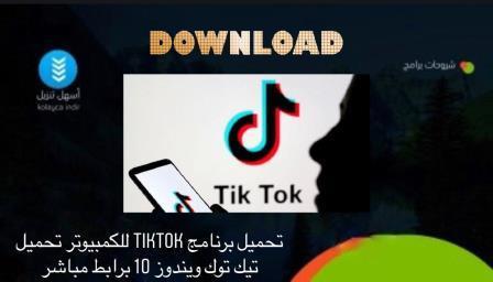تحميل برنامج TikTok للكمبيوتر تحميل تيك توك ويندوز 10 برابط مباشر