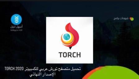 تحميل متصفح تورش عربي للكمبيوتر 2020 Torch الإصدار النهائي