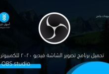 Photo of تحميل برنامج تصوير شاشة الكمبيوتر فيديو وصوت HD اوبس ستوديو OBS Studio
