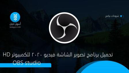 تحميل برنامج تصوير شاشة الكمبيوتر فيديو وصوت HD