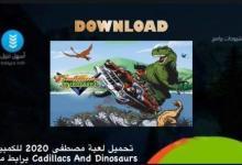 Photo of تحميل لعبة مصطفى 2020 للكمبيوتر Cadillacs And Dinosaurs برابط مباشر