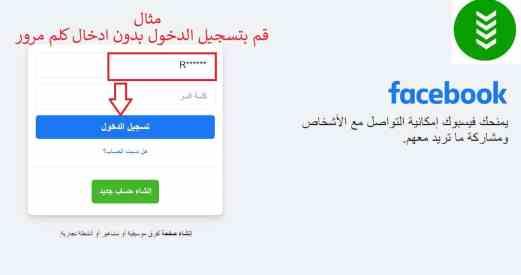 شرح استرداد حساب فيس بوك عن طريق الاسم عند فقدان الهاتف ونسيان ايميل الفيسبوك أسهل تنزيل