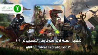 Photo of تحميل لعبة ارك سرفايفل للكمبيوتر بحجم صغير 2020 ARK Survival Evolved