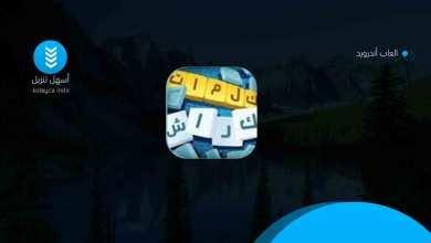 Photo of تنزيل كلمات كراش 2020 لعبة تسلية وتحدي من زيتونة برابط مباشر