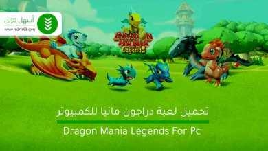 Photo of تحميل لعبة دراجون مانيا ليجند للكمبيوتر 2020 Dragon Mania Legends for pc