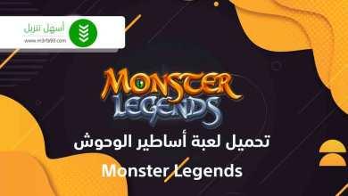 Photo of تحميل لعبة Monster Legends للكمبيوتر 2020 برابط مباشر
