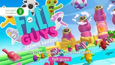 Photo of تحميل لعبة فال غايز ألتيميت نوكاوت للكمبيوتر 2020 Download Fall Guys