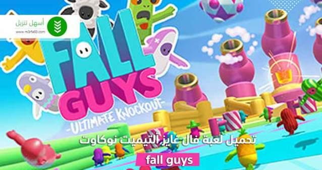 تحميل لعبة فال غايز ألتيميت نوكاوت Download Fall Guys