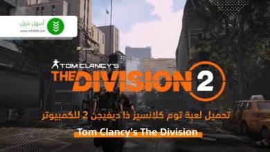 Photo of تحميل توم كلانسيز ذا ديفيجن 2 Tom Clancy's The Division للكمبيوتر