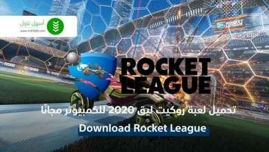 Photo of تحميل لعبة روكيت ليق 2020 للكمبيوتر أحدث إصدار Rocket League مجانًا