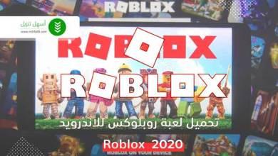 Photo of تحميل لعبة روبلوکس للكمبيوتر 2020 roblox الإصدار الأخير برابط مباشر