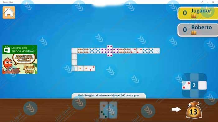 تحميل لعبة دومينو للكمبيوتر 2021 DOMINO من ميديا فاير احدث اصدار