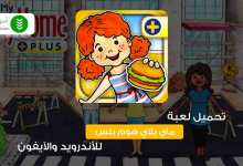 Photo of تحميل ماي بلاي هوم بلس للاندرويد Download My Play Home Plus apk