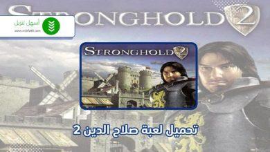 Photo of تحميل لعبة صلاح الدين 2 للكمبيوتر 2021 احدث اصدار Stronghold Crusader 2