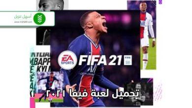 Photo of تحميل لعبة فيفا 2021 FIFA للكمبيوتر احدث اصدار كاملة برابط مباشر