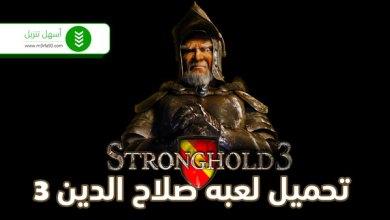 Photo of تحميل لعبه صلاح الدين 3 Stronghold Crusader للكمبيوتر احدث اصدار مجانا
