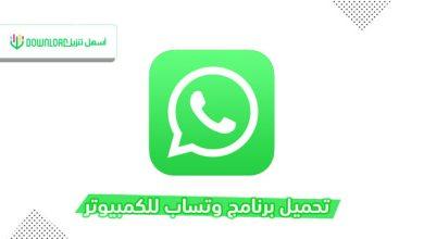 Photo of تنزيل واتس اب سطح المكتب 2021 مجانا Download WhatsApp Desktop