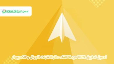 Photo of تحميل برنامج Yoga VPN للكمبيوتر 2021 إلغاء تأمين وكيل مجاني غير محدود