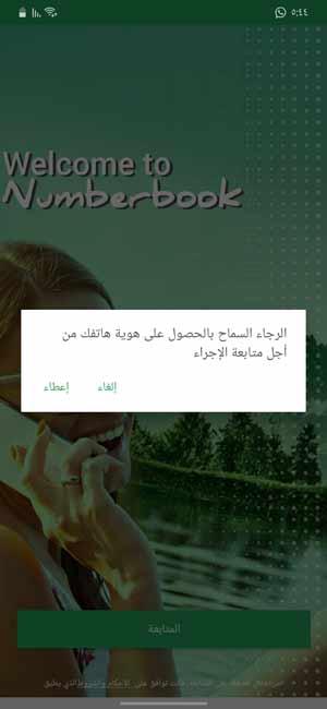 تحميل نمبر بوك كاشف الأرقام Number Book APK