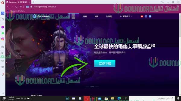 تحميل المحاكي الصيني للاندرويد 2021 Game Loop
