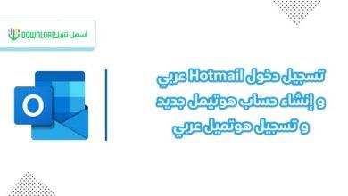 Photo of تسجيل دخول هوتميل عربي و انشاء هوتميل جديد و الدخول إلى الهوتميل الخاص بي