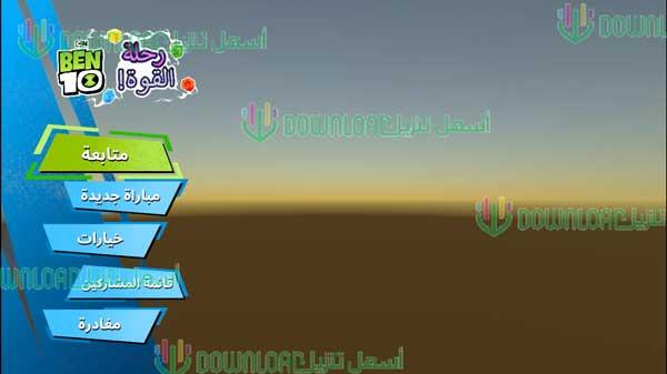 تحميل لعبة بن تن Ben 10 Power Trip للكمبيوتر برابط مباشر من ميديا فاير